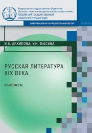 Русская литература XIX в.: Практикум для студентов факультета непрерывного образования ISBN rgup_04