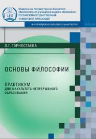 Основы философии: Практикум для факультета непрерывного образования ISBN rgup_10