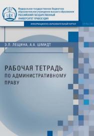 Рабочая тетрадь по административному праву ISBN rgup_11