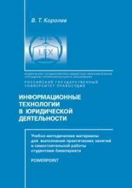 Информационные технологии в юридической деятельности. Учебно-методические материалы для выполнения практических занятий и самостотельной работы студентами бакалавриата ISBN rgup_15