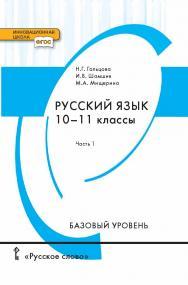 Русский язык: учебник для 10—11 классов общеобразовательных организаций. Базовый уровень: в 2 ч. Ч. 1 ISBN 978-5-533-00744-3_21