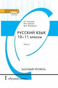 Русский язык: учебник для 10—11 классов общеобразовательных организаций. Базовый уровень: в 2 ч. Ч. 2 ISBN 978-5-533-00745-0_21