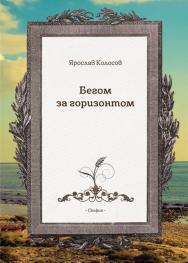 Бегом за горизонтом ISBN skifia0006