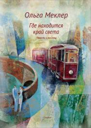 Где находится край света ISBN skifia0010