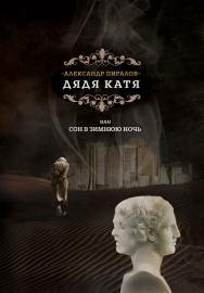 Дядя Катя, или Сон в зимнюю ночь ISBN skifia0013