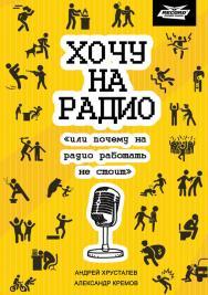 Хочу на радио ISBN skifia0022