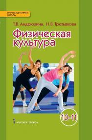 Физическая культура: учебник для 10—11 классов общеобразовательных организаций ISBN 978-5-00092-902-5_21