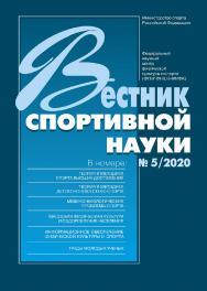 Вестник СПОРТИВНОЙ НАУКИ/ № 5/2020 ISBN ISSN 1998-0833_1