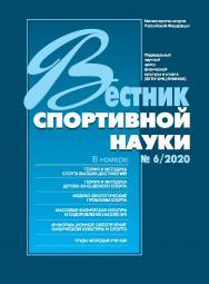 Вестник СПОРТИВНОЙ НАУКИ/№ 6/2020 ISBN ISSN 1998-0833_2