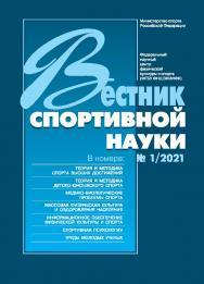 Вестник СПОРТИВНОЙ НАУКИ/ № 1/2021 ISBN ISSN 1998-0833