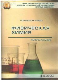 Физическая химия ISBN stGau_42_2012