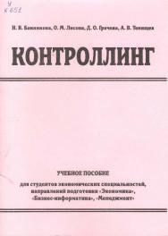 Контроллинг ISBN stGau_47_2013