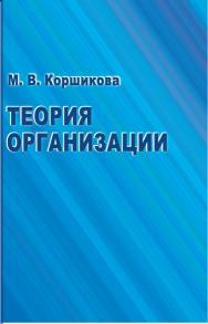 Теория организации ISBN stgau_2018_01