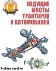 Ведущие мосты тракторов и автомобилей ISBN stgau_2018_02