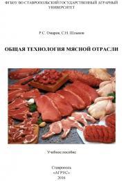 Общая технология мясной отрасли ISBN stgau_2018_06