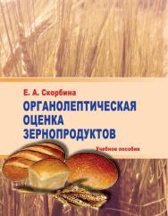 Органолептическая оценка зернопродуктов ISBN stgau_2018_07