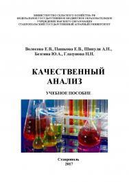 Аналитическая химия ISBN stgau_2018_13