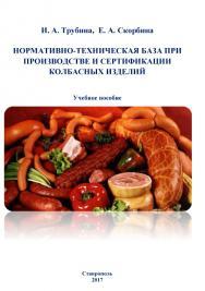 Нормативно-техническая база при производстве и сертификации колбасных изделий ISBN stgau_2018_15