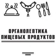 Органолептика пищевых продуктов ISBN stgau_2018_23