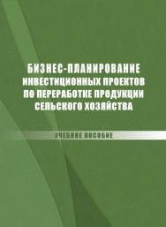 Бизнес-планирование инвестиционных проектов по переработке продукции сельского хозяйства ISBN stgau_2018_25