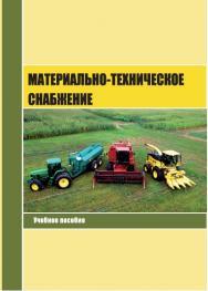Материально-техническое снабжение ISBN stgau_2018_29