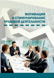 Мотивация и стимулирование трудовой деятельности ISBN stgau_2018_33