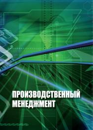 Производственный менеджмент ISBN stgau_2018_34