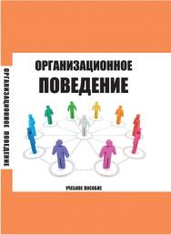 Организационное поведение ISBN stgau_2018_36