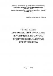 Современные географические информационные системы проектирования, кадастра и землеустройства ISBN stgau_2018_53