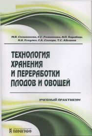 Технология хранения и переработки плодов и овощей ISBN stgau_2018_56