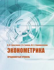 Эконометрика ISBN stgau_2018_69