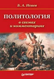 Политология в схемах и комментариях.  ISBN 978-5-469-01733-2