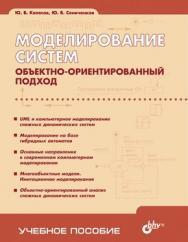 Моделирование систем. Объектно-ориентированный подход ISBN 978-5-94157-579-3