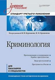 Криминология: Учебное пособие. Стандарт третьего поколения. 2-е изд. ISBN 978-5-496-01911-8