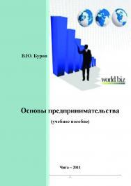Основы предпринимательства: учебное пособие ISBN teplotechnika_06