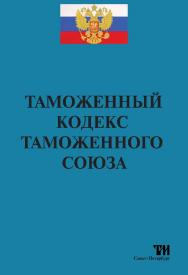 Таможенный кодекс таможенного союза ISBN 978-5-904406-35-5