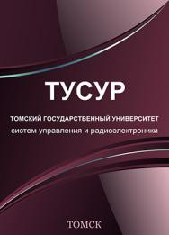 Вакуумная и плазменная электроника ISBN TUSUR010