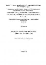 Моделирование и оптимизация объектов и процессов ISBN tusur_2017_110
