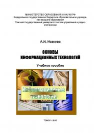 Основы информационных технологий ISBN tusur_2017_116