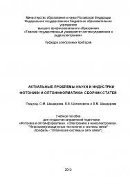 Актуальные проблемы науки и индустрии фотоники и оптоинформатики ISBN tusur_2017_12