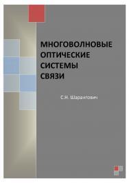Многоволновые оптические системы связи ISBN tusur_2017_13