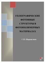 Голографические фотонные структуры в фотополимерных материалах ISBN tusur_2017_55