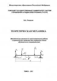 Теоретическая механика ISBN tusur_2017_93