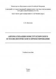 Автоматизация конструкторского и технологического проектирования ISBN tusur_2017_95