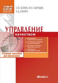 Управление качеством ISBN 978-5-370-02835-9