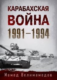 КАРАБАХСКАЯ ВОЙНА 1991–1994 ISBN 978-5-00149-643-4