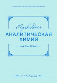 Прикладная аналитическая химия ISBN 2079-9934