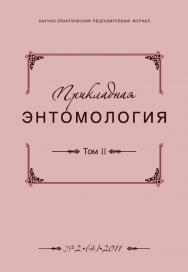 Прикладная энтомология ISBN 2079-4428