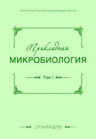 Прикладная микробиология ISBN 2307-6496