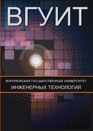 Аппаратурное оформление технологических процессов производства молочных консервов ISBN 978-5-89448-789-2